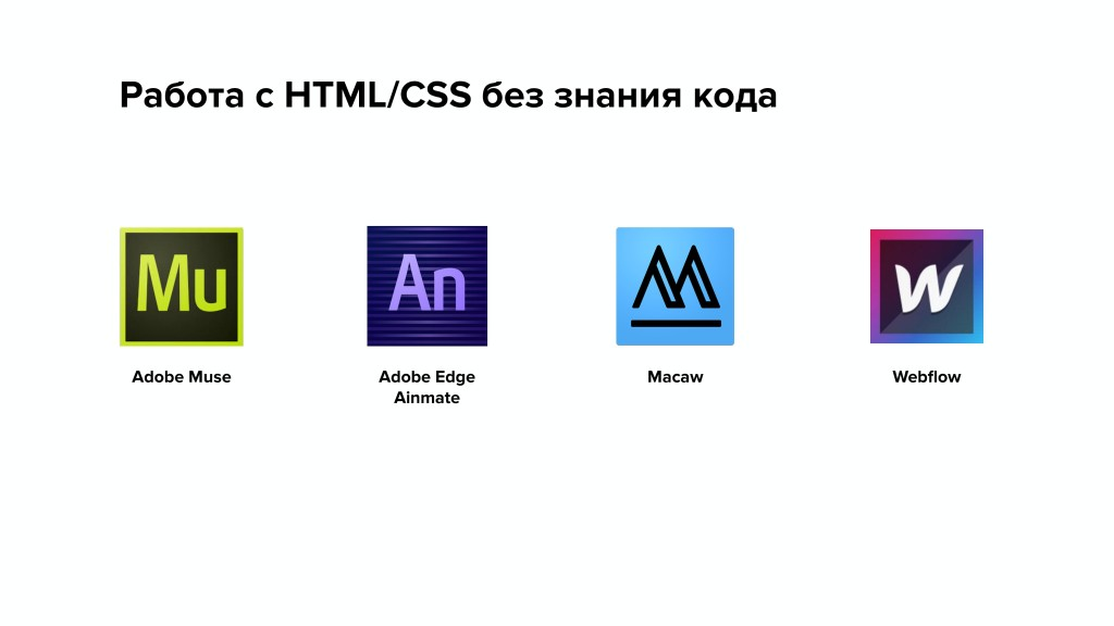 Программа для создание сайта web дизайна продвижение сайта обучение спб