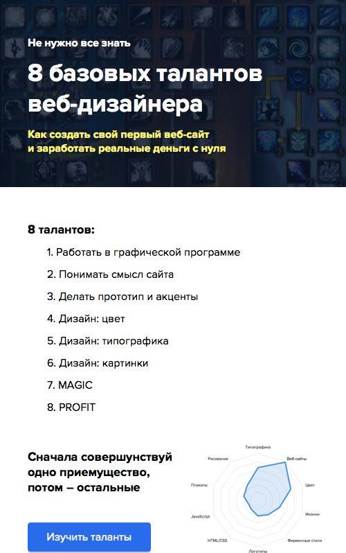 8 базовых талантов веб-дизайнера