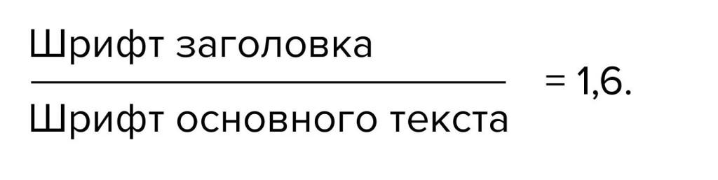 Идеальная типографика