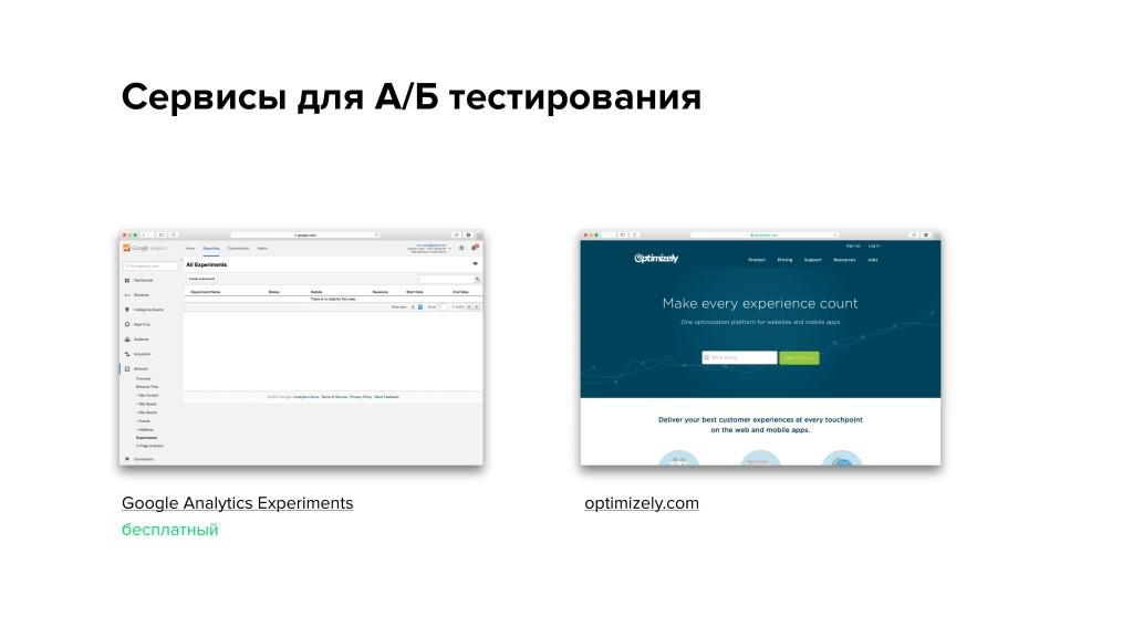 А/Б тестирование. Что веб-дизайнер должен знать про A/B тесты.