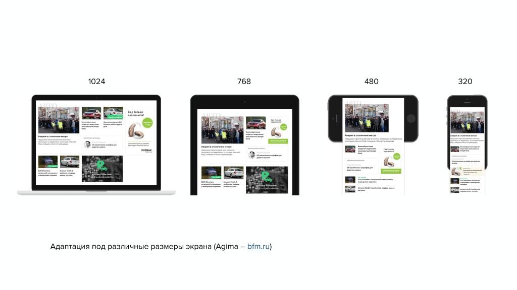 Как сделать адаптивный сайт