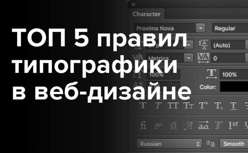 Типографика в веб-дизайне